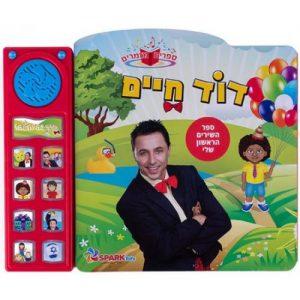אונליין   -     Spark Toys