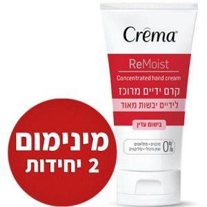אונליין    Crema Delicate Fragrance     50 '' -   2