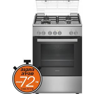 אונליין תנור משולב כיריים גז 66 ליטר 7 תוכניות עם 4 להבות Constructa CH9M10H50Y - צבע נירוסטה