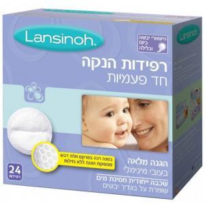 אונליין  24     Lansinoh